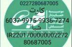 اطلاعیه: تغییر شمارت حساب و کارت بانکی مؤسسه